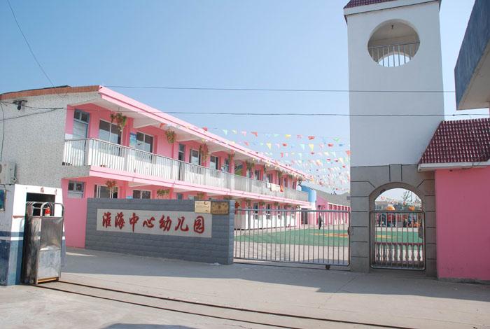 幼儿园--江苏省淮海农场